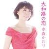 大和路の恋(初回生産限定盤)