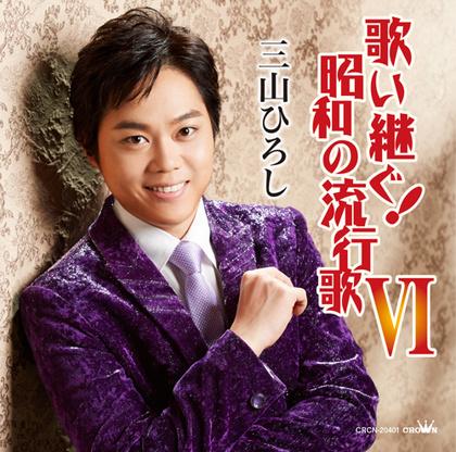 歌い継ぐ!昭和の流行歌Ⅵ