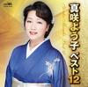 真咲よう子 ベスト12