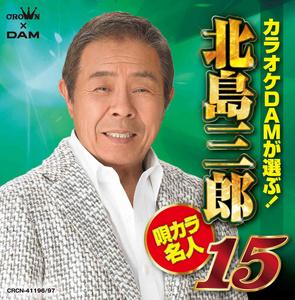 カラオケDAMが選ぶ!北島三郎唄カラ名人15