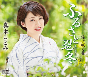 ふるさと忍冬/俺に咲く花
