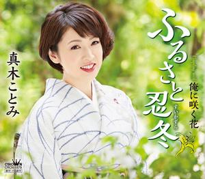 ふるさと忍冬/俺に咲く花[カセット]