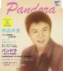 パンドラ/赤いブーツ/極楽寺