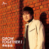 Grow TogetherⅠ