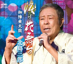 涙の花舞台/ 御陣乗太鼓【Bタイプ】[カセット]