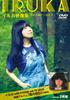 イルカ映像集ライブ&アーカイブ~イルカwith Friends Vol.10(2014)+映像アルバム「風の便り」(1984)より~