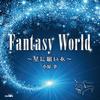ファンタジー・ワールド~星に願いを~