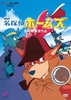劇場版名探偵ホームズ 【DVD】