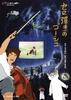 セロ弾きのゴーシュ 【DVD】