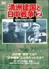 満州建国と日中戦争 第二巻