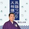 民謡つづり/大相撲