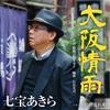 大阪情雨/季節の流れ唄