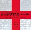 TBSテレビ60周年特別企画2夜連続スペシャルドラマ 「レッドクロス~女たちの赤紙~」オリジナル・サウンドトラック