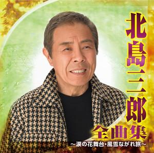 北島三郎全曲集~涙の花舞台・風雪ながれ旅~