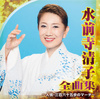 水前寺清子全曲集~人情・三百六十五歩のマーチ~