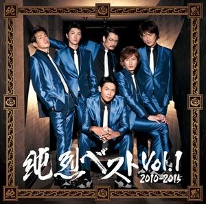 純烈ベストVol.1 2010-2015