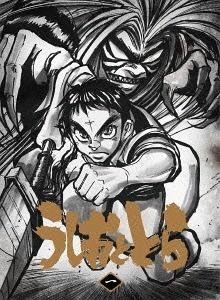 うしおととら 第1巻 【Blu-ray】