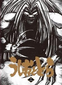うしおととら 第2巻 【Blu-ray】