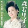 森若里子歌手生活35周年全曲集~鵜の岬~
