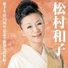 松村和子歌手生活35周年記念全曲集~出世船~