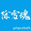 除雪魂 【北陸漁業協同組合盤】