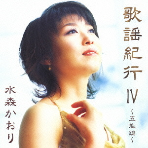 歌謡紀行Ⅳ ~五能線~