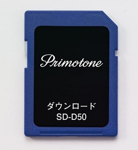 プリモトーン 楽曲ダウンロード用SDカード