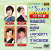 スターカラオケ4 女性歌謡3