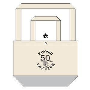 50周年初鯉バック ライトグレー