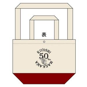 50周年初鯉バック オンライン限定カラー フレンチレッド