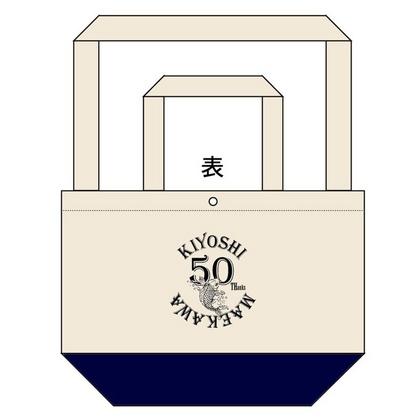 50周年初鯉バック オンライン限定カラー ネイビー