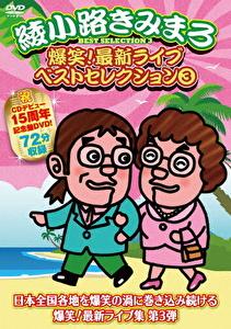 爆笑!最新ライブ ベストセレクション 3
