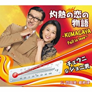 灼熱の恋の物語~KUMAGAYA Fall in love~ c/w 羽田発・最終便