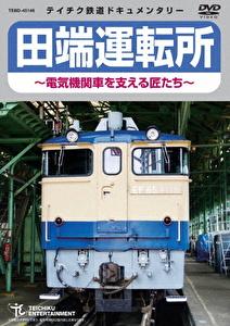 田端運転所~電気機関車を支える匠たち~