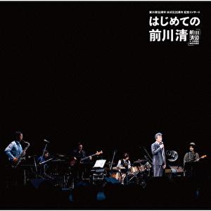 前川清50周年 ほぼ日20周年 記念コンサート はじめての前川清