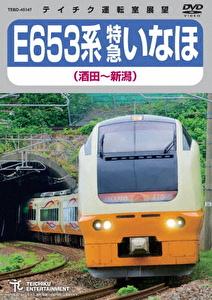 E653系 特急いなほ 酒田~新潟