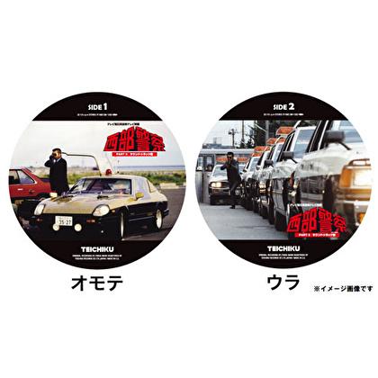 西部警察レコードランナー「SUPER Z」 with 2LP