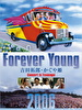 Forever Young 吉田拓郎・かぐや姫 Concert in つま恋2006