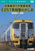 E257系特急 わかしお(安房鴨川~東京)