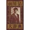前川清大辞典