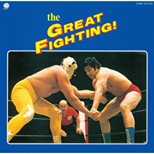 The GREAT FIGHTING! 地上最大! プロレス・テーマ決定盤