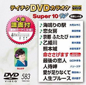 テイチクDVDカラオケ スーパー10 W