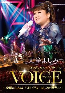 天童よしみ スペシャルコンサート VOICE ~全国のみんなー!おいでよ!よしみの世界へ~