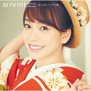 KONOMI SINGLE collection ~杜このみ シングル集~