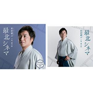 【特典付きセット:洋装ver.】最北シネマ
