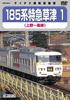 185系 特急草津 1 (上野~高崎)