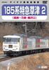 185系 特急草津 2 (高崎~万座・鹿沢口)