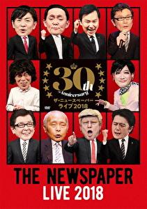 ザ・ニュースペーパー LIVE 2018