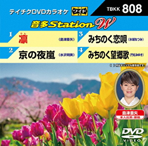 音多Station W