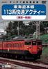 東海道本線 113系 快速アクティー (東京~熱海)
